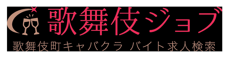 歌舞伎町キャバクラ バイト求人検索 | 歌舞伎ジョブ | ランキング形式でご紹介